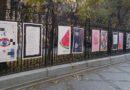 """Expoziția """"PosterXpoem"""" la Biblioteca Metropolitană București"""